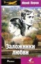 Перов Ю. В.. Заложники любви: Роман