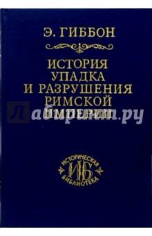 История упадка и разрушения Римской империи. В 7-ми томах. Том 4