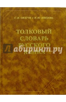 Ожегов Сергей Иванович Толковый словарь русского языка. 24-е издание