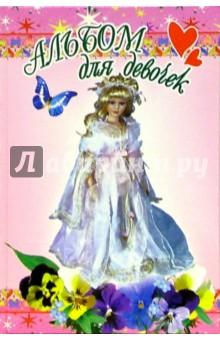 Альбом для девочек (кукла)