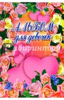 Альбом для девочек (розы и сердечки)