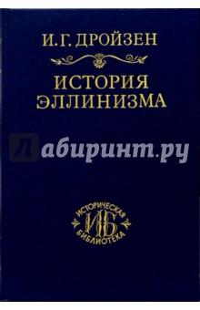 История эллинизма. В 3-х томах. Том 1