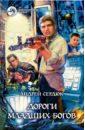 Сердюк Андрей Дороги младших богов: Фантастический роман