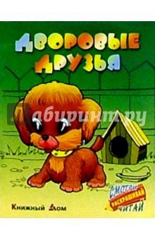 Кузьмин Сергей Вильянович Дворовые друзья