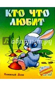Кузьмин Сергей Вильянович Кто что любит