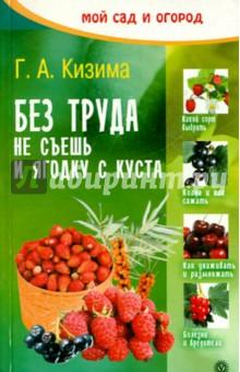 Без труда не съешь и ягодки с куста