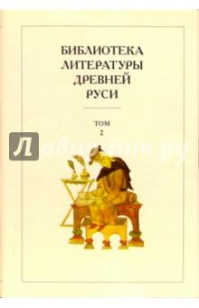 Библиотека литературы Древней Руси. В 20-ти томах. Том 2: XI-XII века