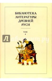 Библиотека литературы Древней Руси. В 20-ти томах. Том 4: XII век