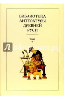 Библиотека литературы Древней Руси. В 20-ти томах. Том 7: Вторая половина XV века