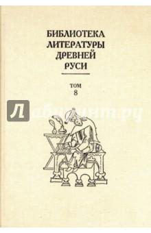 Библиотека литературы Древней Руси. В 20-ти томах. Том 8: XIV - первая половина XVI века