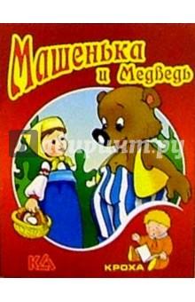 Машенька и Медведь: Русская народная сказка