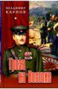 Карпов Владимир Васильевич. Гроза на Востоке (Разгром Японии): Литературно-документальная мозаика; Рассказы