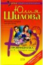 Шилова Юлия Витальевна. Провинциалка, или Я - женщина скандал: Роман