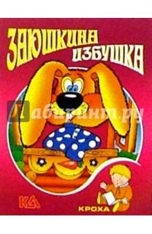 Заюшкина избушка: Русская народная сказка