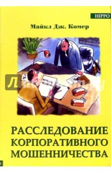 Комер Майкл Дж. Расследование корпоративного мошенничества