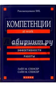Спенсер Лайл М., Спенсер Сайн М. Компетенции at work