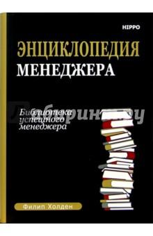Холден Филип Энциклопедия менеджера