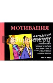 Эггерт Макс Мотивация. Карманный справочник