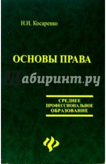 Косаренко Николай Николаевич Основы права: Учебник
