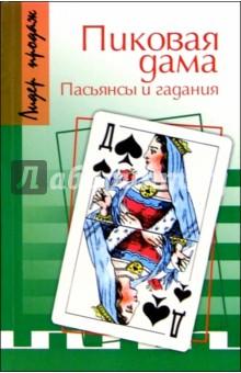 Смолев В. Пиковая дама. Пасьянсы и гадания
