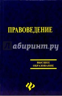Напалкова И.Г. Правоведение