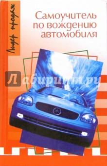 Назаров Герман Самоучитель по вождению автомобиля