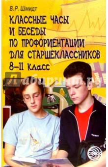 Шмидт Виктория Рудольфовна Классные часы и беседы по профориентации для старшеклассников. 8-11 класс