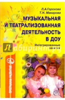 Макарова Татьяна, Горохова Любовь Музыкальная и театрализованная деятельность в ДОУ: Интегрированные занятия