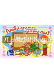 14А-003/Любимому учителю/открытка двойная