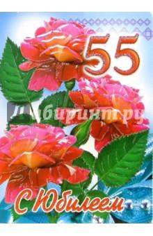1КТ-052/С юбилеем 55/открытка гигант вырубка двойная