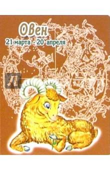 КГ-001/Овен/Календарь 2006