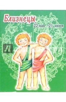 КГ-003/Близнецы/Календарь 2006