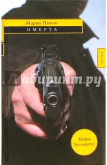 Пьюзо Марио Омерта: Роман