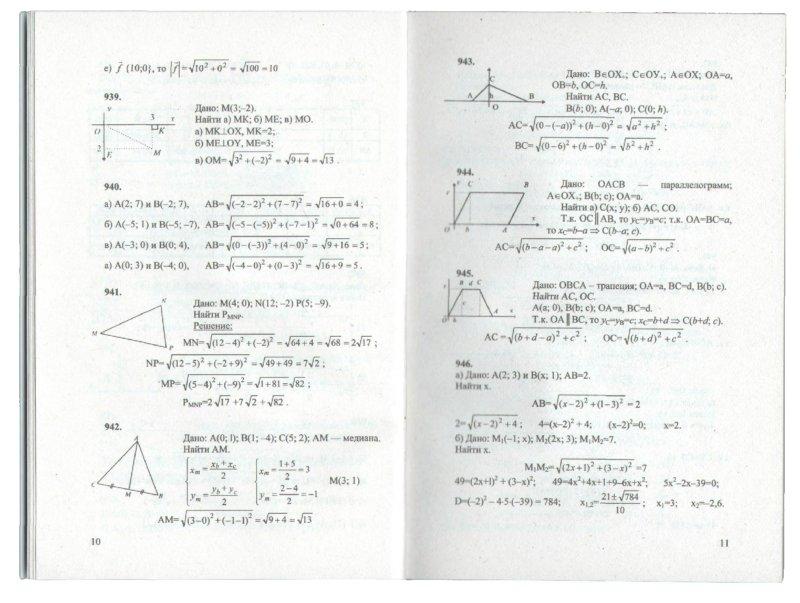 Гдз Самостоятельные Работы по Алгебре 7 Класс Атанасян