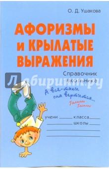 Афоризмы и крылатые выражения: Справочник школьника