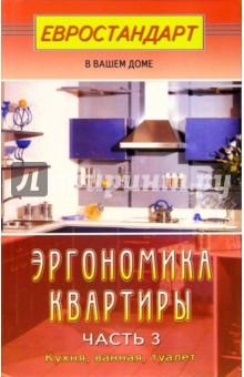 Эргономика квартиры. Часть 3. Кухня, ванная, туалет