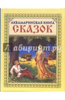 Аквамариновая книга сказок (Девушка и пастух)