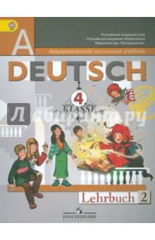 Немецкий язык. 4 класс. Учебник для общеобразовательных учреждений. В 2-х частях. Часть 2. ФГОС