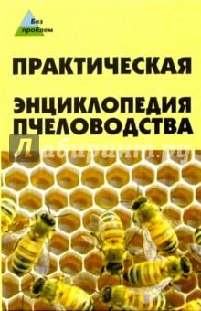 Практическая энциклопедия пчеловодства