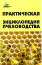 Практическая энциклопедия  ...