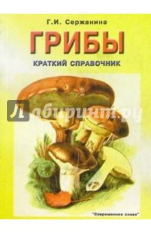 Сержанина Галина Грибы. Краткий справочник