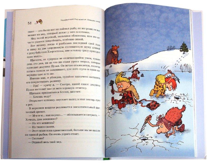 Иллюстрация 1 из 45 для Неандертальский мальчик или большой поход - Лучано Мальмузи   Лабиринт - книги. Источник: Лабиринт