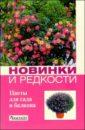 Новинки и редкости: Цветы для сада и балкона