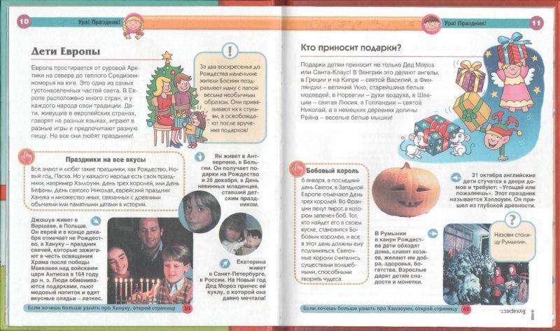 Иллюстрация 1 из 19 для Праздники, традиции, обычаи | Лабиринт - книги. Источник: Лабиринт