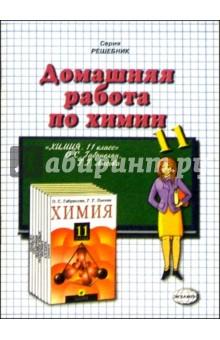 Домашния работа по химии к учебнику О.С. Габриелян и др. Химия. 11 класс