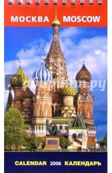 Календарь настольный: Москва 2006 год