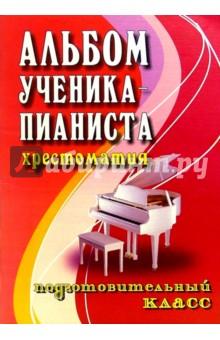Альбом ученика-пианиста: Хрестоматия: Подготовительный класс: Учебно-методическое пособие
