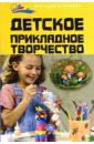 Корчинова Ольга Детское прикладное творчество