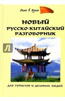 Новый Русско-китайский разговорник для туристов и деловых людей