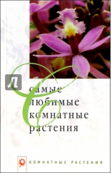 Обух Людмила Самые любимые комнатные растения